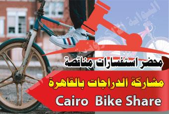 مشاركة الدراجات بوسط المدينة في القاهرة