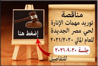 مناقصة حي مصر الجديدة