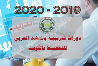 المعهد العربي للتخطيط بدولة الكويت