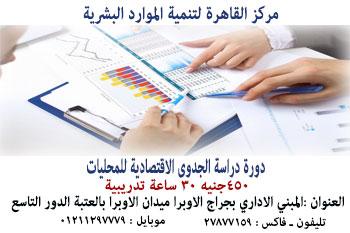 دورة تدريبية لطلبة الثانوي والجامعات بعنوان إدارة الوقت ومهارات المذاكرة