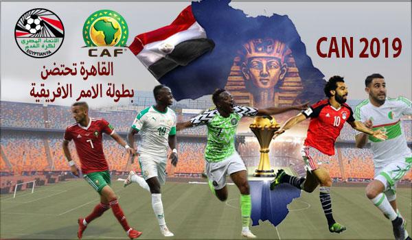 القاهرة-تحتضن-بطولة-الامم-الافريقية